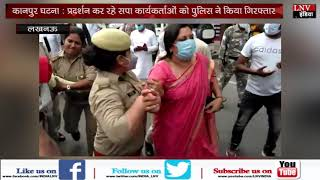 कानपुर घटना : प्रदर्शन कर रहे सपा कार्यकर्ताओं को पुलिस ने किया गिरफ्तार