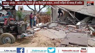कानपुर अपडेट : ध्वस्त हुआ विकास दुबे का किलेनुमा मकान, लग्जरी गाड़ियां भी कबाड़ में तब्दील