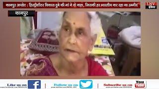 कानपुर अपडेट : हिस्ट्रीशीटर विकास दुबे की मां ने वो कहा, जिसकी हर भारतीय कर रहा था उम्मीद