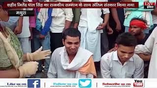 शहीद जितेंद्र पाल सिंह का राजकीय सम्मान के साथ अंतिम संस्कार किया गया
