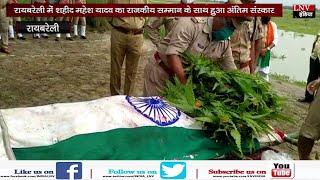 रायबरेली में शहीद महेश यादव का राजकीय सम्मान के साथ हुआ अंतिम संस्कार