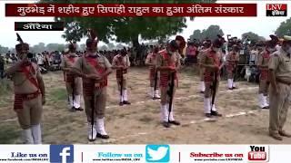 कानपुर मुठभेड़ में शहीद हुए सिपाही राहुल का हुआ अंतिम संस्कार
