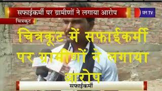 Chitrakoot | सफाईकर्मी पर ग्रामीणों ने लगाया आरोप, गांव में सफाई नहीं करने का आरोप | JAN TV