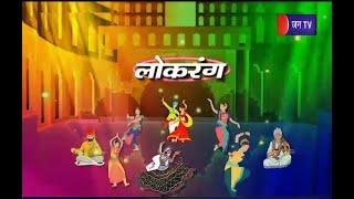 लोक संस्कृति को समर्पित कार्यक्रम - Lokrang  | JAN TV
