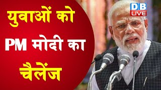 युवाओं को PM मोदी का चैलेंज | Made in India App बनाने के लिए दिया चैलेंज |#DBLIVE