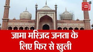 दिल्ली : जामा मस्जिद जनता के लिए फिर से खुली