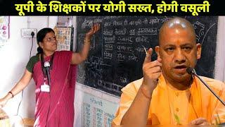 Uttar Pradesh के फ़र्ज़ी Teachers पर सख़्त हुए CM Yogi Adityanath, वसूली का आदेश