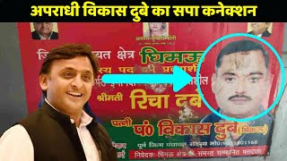 Kanpur के अपराधी Vikas Dubey का Samajwadi Party से है ये कनेक्शन
