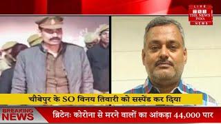 Kanpur // पुलिस ने Vikas Dubey का घर गिरा दिया, चौबेपुर के SO विनय तिवारी को सस्पेंड कर दिया