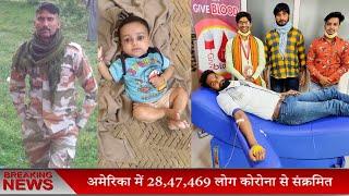 Bulandshahr News // ITBP जवान के एक वर्षीय बेटे को A Negative ब्लड की व्यवस्था करवाकर बचायी जान