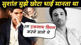 Sooraj Pancholi Reveals He Was About To Do A Film With Sushant Singh Rajput