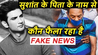 Who Is Spreading FAKE News About Sushant Singh Rajput's Father?