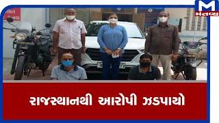 Ahmedabad : ઠગ ટોળકીના મુખ્ય આરોપીની ધરપકડ કરી