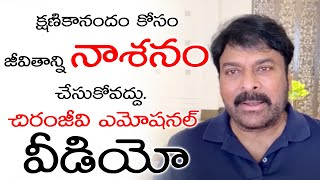 Megastar Chiranjeevi Happy With Anti Drug Campaign | Chiranjeevi Latest Videos | Top Telugu TV