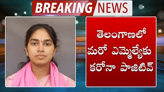Breaking News: Aler MLA Gongidi Sunitha Gets Corona Positive | Top Telugu TV