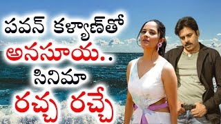Anchor Ansuya Shares Screen with Pawan Kalyan | Jabardasth Anchor Intro | Top Telugu TV