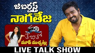 Jabardasth Naga Teja ( Jr Posani ) Interview | Teju tho Movie Muchatlu | Top Telugu TV