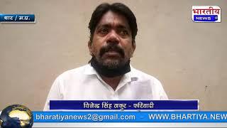 धार के विजेंद्र सिंह के कि फर्जी आयडी व आधारकार्ड बनाकर लोगो से हो रही ठगी! #bn #mp