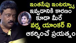 ఇంత సేపు ఇంటర్వ్యూ ఇవ్వడానికి కారణం కూడా మీరే వర్మ యాంకర్    RGV Exclusive Latest Interview