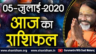 Gurumantra 05 July 2020 Today Horoscope Success Key Paramhans Daati Maharaj