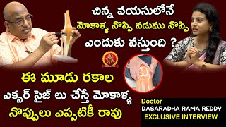 Orthopedic Surgeon Dr. Dasaradha Rama Reddy Exclusive Interview || Anchor Chandana