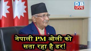 नेपाली PM oli को सता रहा है डर! | मंत्रियों से कहा- हर परिस्थिति के लिए तैयार रहें | #DBLIVE