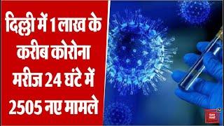 दिल्ली में 1 लाख के करीब पहुंचा कोरोना मरीज़ों का आंकड़ा, 3000 से ज्यादा मौतें