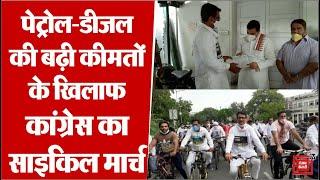 पेट्रोल-डीजल की बढ़ी कीमतों के खिलाफ कांग्रेस ने निकाला साइकिल मार्च