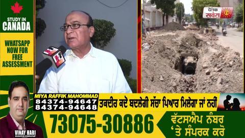 क्या Jalandhar में ख़राब सड़कों की Monsoon में खुलेगी पोल, सुने Mayor Jagdish Raja का तर्क