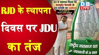 RJD के स्थापना दिवस पर JDU का तंज   तेजस्वी की 24 संपत्तियों के खुलासे का किया दावा  #DBLIVE