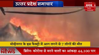 Uttar Pradesh // Ghaziabad में पटाखा फैक्ट्री में हुए धमाके, 7 लोगों की मौत