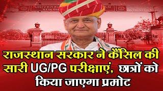 राजस्थान सरकार ने रद्द की सारी UG/PG परीक्षाएं, छात्रों को किया जाएगा प्रमोट