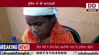 जेठ ने की छेड़छाड़ और फिर लाठी से मारा अपने छोटे भाई को || Divya Delhi News