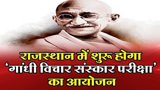 राजस्थान में शुरू होगा 'गांधी विचार संस्कार परीक्षा' का आयोजन, पढ़ाए जाएंगे आदर्श