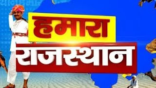 DPK NEWS || हमारा राजस्थान || देखिये राजस्थान की तमाम बड़ी खबरे || 05.07.2020