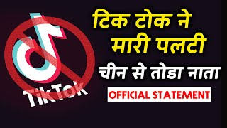 TikTok NEW STATEMENT On Ban In India | INDIAN Users Data Is NOT Stored In China