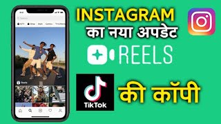 Instagram Tests Its NEW TikTok Like Feature REELS | Full Details | TikTok Ban In India