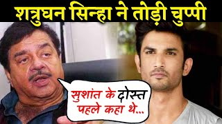 Shatrughan Sinha REACTS To Sushant Singh Rajput News And Controversy