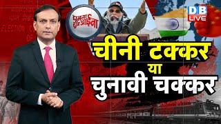 News of the week | चीनी टक्कर या चुनावी चक्कर | india china tension | #GHA| #DBLIVE