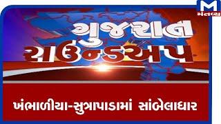 Gujarat roundup (05/07/2020)