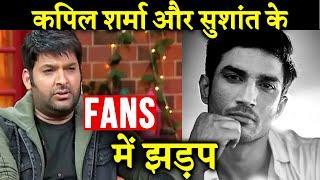 Kapil Sharma REPLIES To Sushant Singh Rajput Fan; Here's What He Said