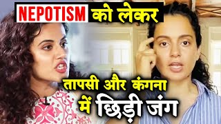 Kangana Ranaut Team ANGRY Reaction On Taapsee Pannu's NEPOTISM Interview