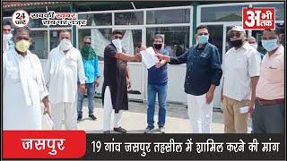 जसपुर—19 गांवो को फिर से जसपुर तहसील में शामिल करने की मांग