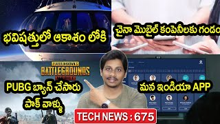 TechNews in telugu 675: jio meet,facebook data leak,Balloon trips to space,samsung,tiktok,pubg ban