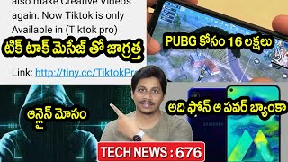 TechNews in telugu 676: samsung m41,Intel Capital has invested in jio,16 lakh on PUBG in game,tiktok