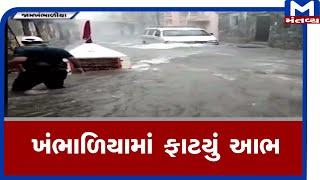 Khambhaliaમાં ફાટયું આભ..ધોધમાર વરસાદ
