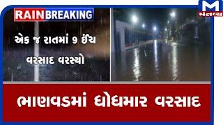 Dwarka : ભાણવડમાં ભારે પવન સાથે ધોધમાર વરસાદ