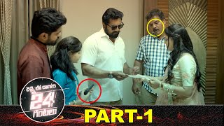 Chennai Lo Ragala 24 Gantalu Full Movie Part 1 | Latest Telugu Movies | Sharath Kumar