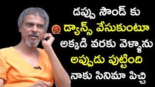 డప్పు సౌండ్ కు డ్యాన్స్ వేసుకుంటూ అక్కడి వరకు వెళ్ళాను అప్పుడు   Rakesh Master Latest Interview