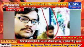 Katra: गैस एजेंसी के कम्प्यूटर आपरेटर ने सुसाइड नोट लिख पंखे से लटककर की आत्महत्या | BRAVE NEWS LIVE
